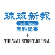 琉球新報Web News × THE WALL STREET JOURNAL (1ヶ月無料)